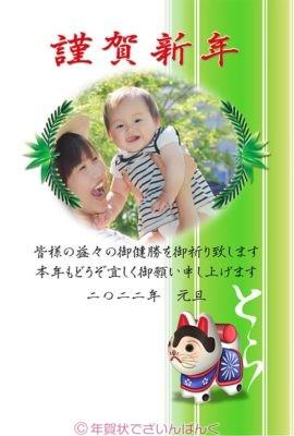 出産報告向け犬張子と松の和風フォトフレーム