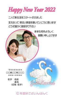 白鳥ペアのエレガントな結婚報告フォトフレーム