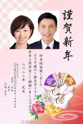 鶴と扇の和風フォーマル結婚報告フォトフレーム