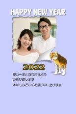 虎が2022年を切り開くイメージの写真用年賀状テンプレート