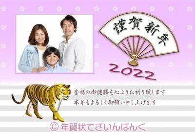 謹賀新年の扇と虎のフォトフレーム