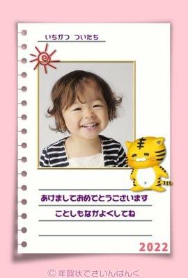 子供向け女の子の虎と太陽の絵日記風フォトフレーム