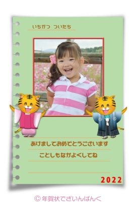 着物の虎ペア子供向け絵日記風フォトフレーム
