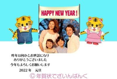 虎ペアとhappy new year横断幕のフォトフレーム