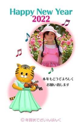 虎の女の子バイオリニストのフォトフレーム