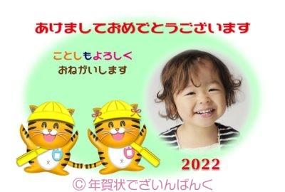 子供向け可愛い虎の幼稚園フォトフレーム