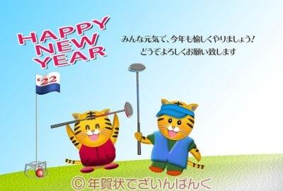 虎たちがグランドゴルフする可愛いデザイン|寅2022イラスト年賀状