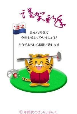 寅年グランドゴルフの可愛いデザイン|寅年の年賀状