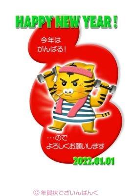 今年は頑張る!虎のかわいいデザイン 寅2022イラスト年賀状