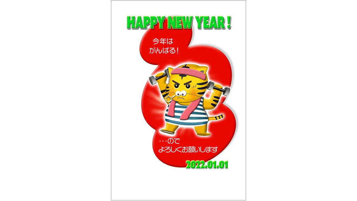 年賀状ダウンロード素材 nenngajyou-302