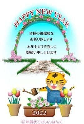 かわいい虎と花の咲く庭|寅年の年賀状