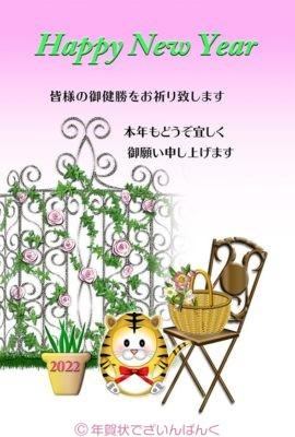 スタイリッシュな薔薇の庭と小さな虎|寅2022イラスト年賀状