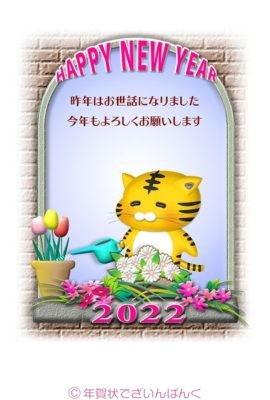 かわいい虎と窓の花|寅年の年賀状