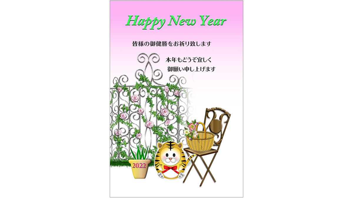年賀状ダウンロード素材|nenngajyou-288