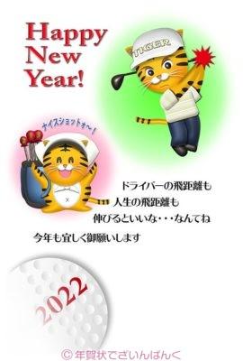 虎のゴルファーとキャディの可愛いデザイン 寅2022イラスト年賀状