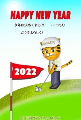 虎のゴルファーがパットをする可愛いデザイン|寅2022イラスト年賀状