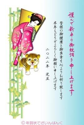 子供の虎ときれいな色の羽子板|寅年の年賀状