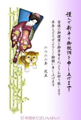 子供の虎と渋い色の羽子板|寅年の年賀状