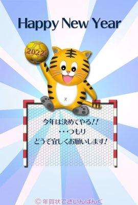 可愛い虎のハンドボール|寅年の年賀状