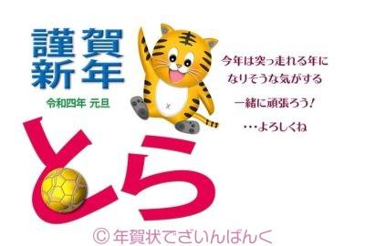 可愛い虎のハンドボールの横向き|寅年の年賀状