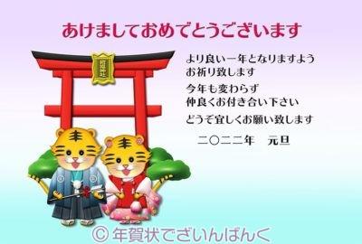 虎のカップルが神社で初詣|寅年の年賀状