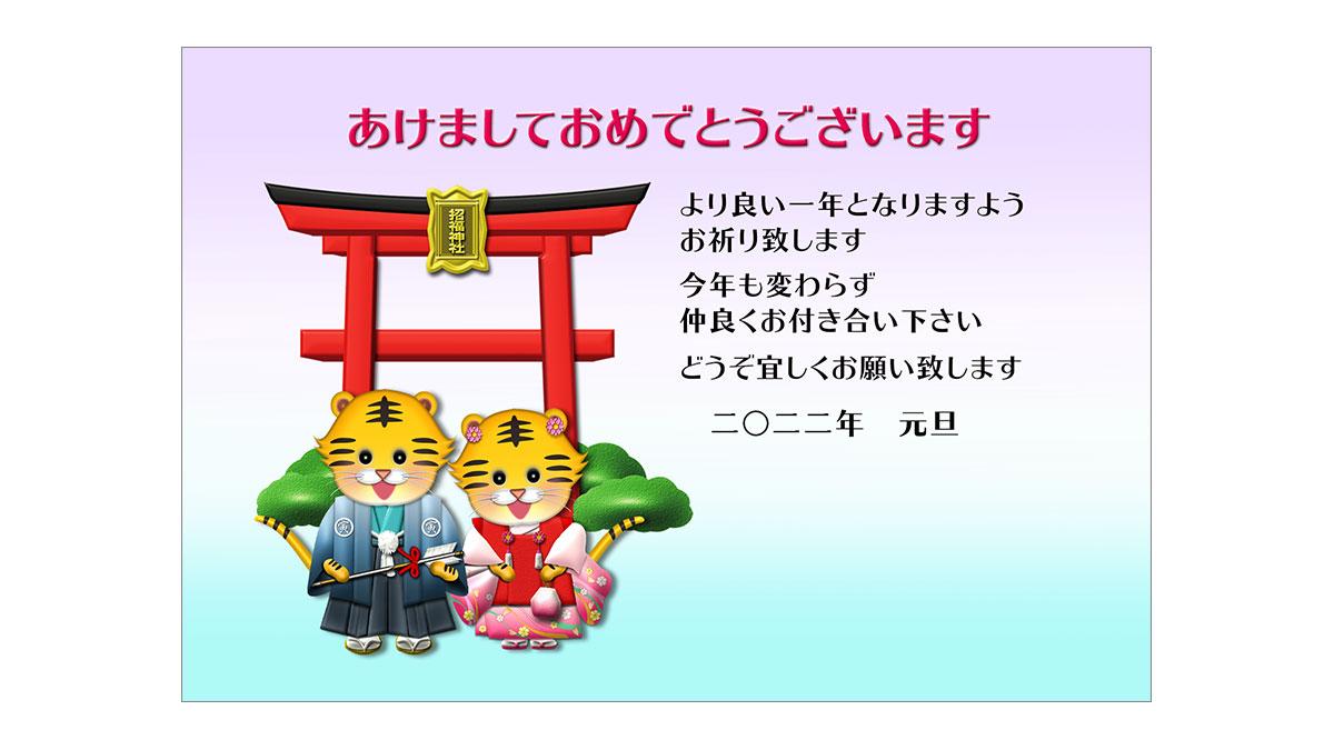 年賀状ダウンロード素材|nenngajyou-215