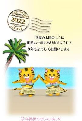 虎二人がフラダンスする可愛いデザイン 寅2022イラスト年賀状