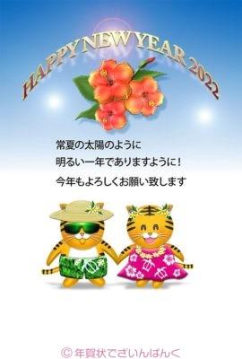 ハワイ旅行の虎カップルの可愛いデザイン|寅年の年賀状