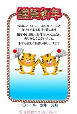 日の丸扇子を持つ二匹の可愛い虎 寅年の年賀状