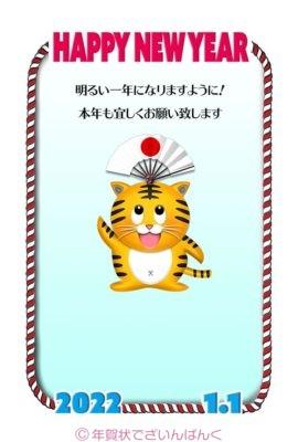 日の丸扇子を頭に乗せた可愛い虎|寅年の年賀状