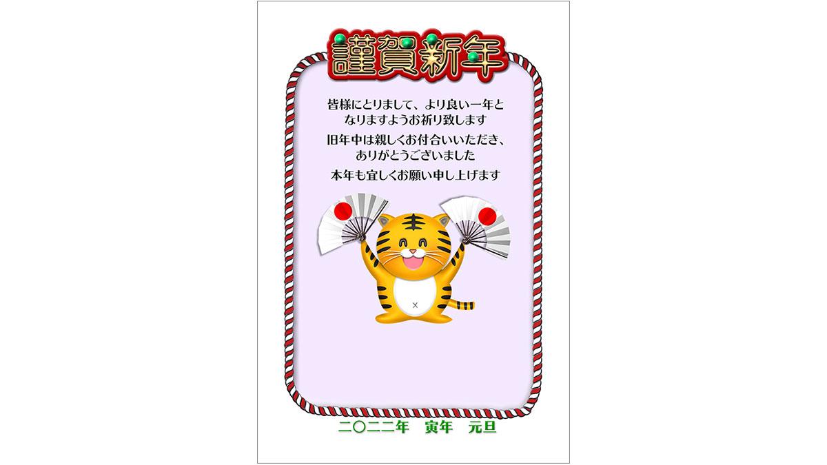 年賀状ダウンロード素材 nenngajyou-197