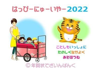 保育園のお散歩カーと可愛い虎の子供向け|寅2022イラスト年賀状