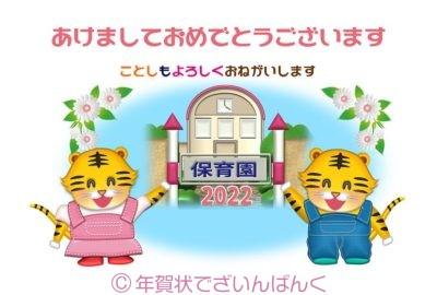 保育園と可愛い虎のペア・子供向け 寅年の年賀状
