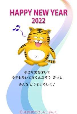 新年に愛を探す虎の面白いデザイン|寅年の年賀状