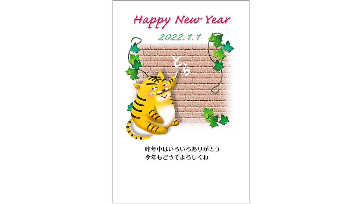 年賀状ダウンロード素材 nenngajyou-181