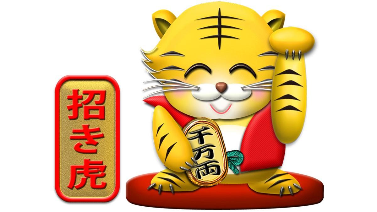 かわいい招き虎のイラスト