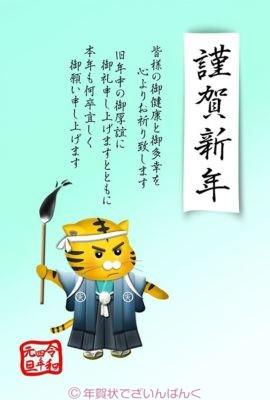 羽織袴で書き初めする虎 寅年の年賀状