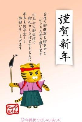 たすき掛けで書き初めする虎|寅年の年賀状