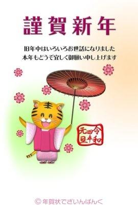 令和のハンコと着物を着た女の子の虎 寅年の年賀状