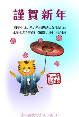 令和のハンコと羽織袴の男の子の虎|寅年の年賀状