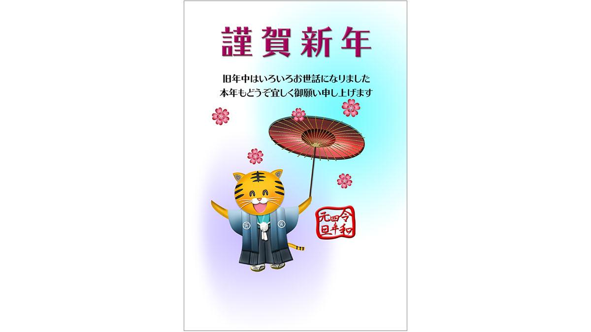 年賀状ダウンロード素材|nenngajyou-212