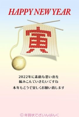 寅の編み込みセーター 寅年の年賀状