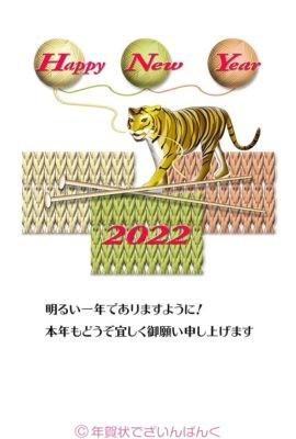 虎と毛糸玉のユニークなデザイン 寅2022イラスト年賀状