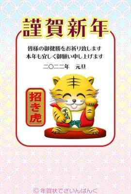 和柄の七宝文様と招き虎の可愛い和風 寅年の年賀状