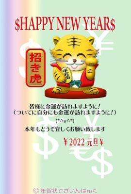 金運を呼ぶ面白い招き虎|寅年の年賀状