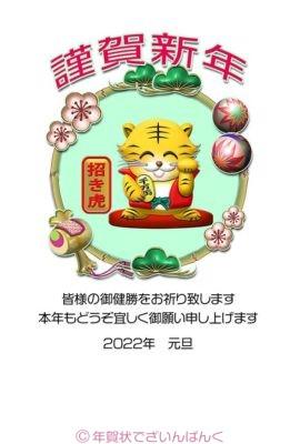 縁起物に囲まれた可愛い招き虎の和風|寅年の年賀状