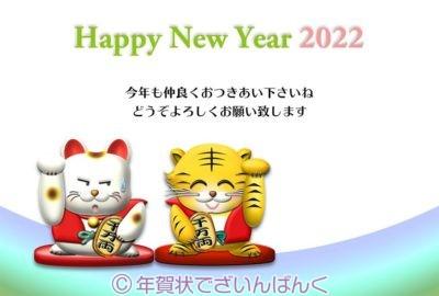 並んだ面白い招き猫と招き虎|寅2022イラスト年賀状