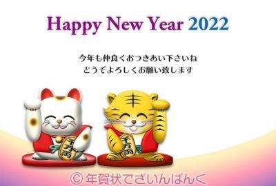 並んだ可愛い招き猫と招き虎|寅2022イラスト年賀状