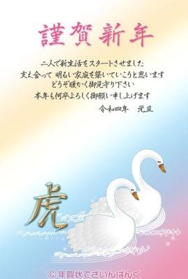 白鳥の番と虎文字の結婚報告 寅年の年賀状