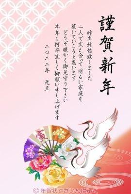 年賀状ダウンロード素材 template-300
